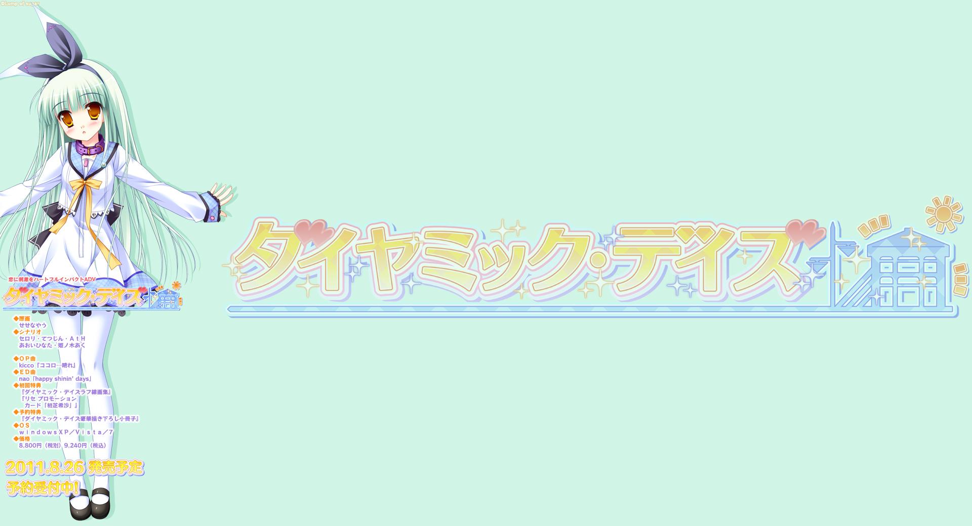 ダイヤミック・デイズ Sugar