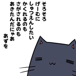 ダイヤミックデイズ 応援中!