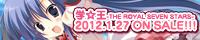 学☆王- THE ROYAL SEVEN STARS - 応援中!