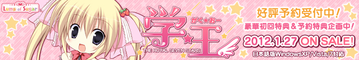 学☆王- THE ROYAL SEVEN STARS - 応援中!