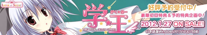 学☆王-THE ROYAL SEVEN STARS - 応援中!