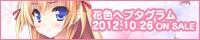 花色ヘプタグラム 応援中!2012年10月26日発売!