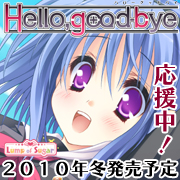 Hello,good-bye応援バナー
