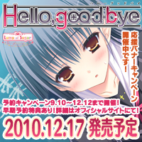 Hello,good-bye 応援中!