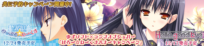 はろー☆わーくすバナーキャンペーン応援中!