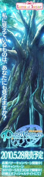 PrismRhythm -プリズムリズム-応援中!