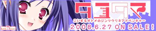 「タユタマ -kiss on my deity-」 2008年6月27日発売!