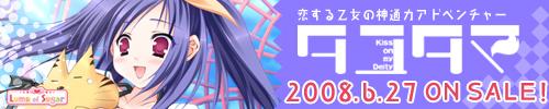 「タユタマ -kiss on my deity-」 2008年7月11日発売!