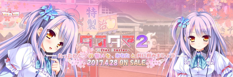 『タユタマ2 -After Stories-』2017年4月28日発売予定!