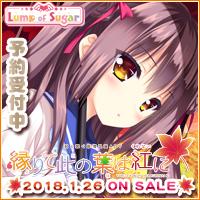 『縁りて此の葉は紅に』2018年1月26日発売予定!