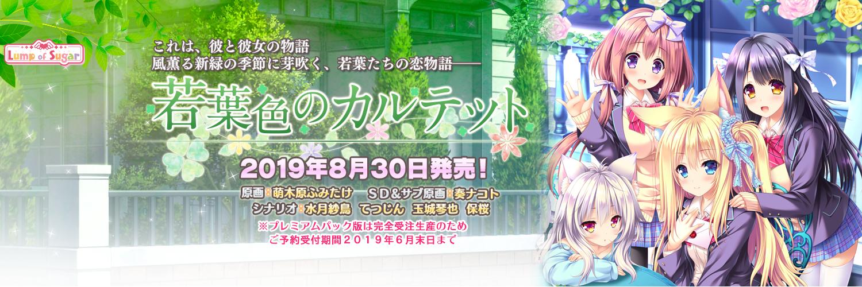 『若葉色のカルテット』2019年8月30日発売!